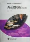 办公自动化(修订版)