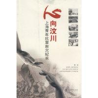 心向汶川--上海青年抗震救灾纪实
