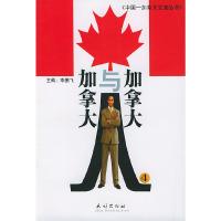 加拿大与加拿大人