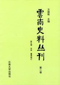 云南史料丛刊(第二卷)