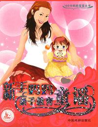 新手妈妈亲子教育童谣——100分妈妈宝宝丛书