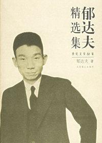 郁达夫精选集:世纪文学60家