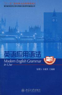 英语应用语法