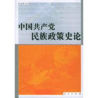 中国共产党民族政策史论