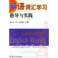 英语词汇学习:指导与实践