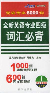 突破专业8000词全新英语专业四级词汇必背1000例典型考题详解(1-3)