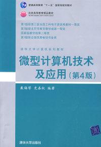 微型计算机技术及应用(第4版)(内容一致,印次、封面或原价不同,统一售价,随机发货)