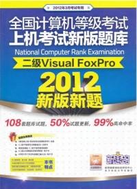 全国计算机等级考试上机考试新版题库:二级Visual FoxPro