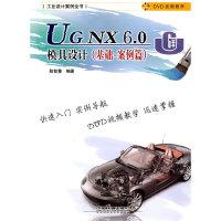 工业设计案例全书——UG NX 6.0模具设计(基础·案例篇)(附1DVD)