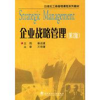 企业战略管理(第二版)
