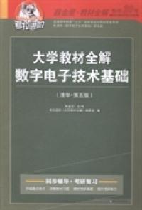 数字电子技术基础:清华(第五版)