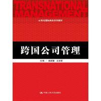跨国公司管理(21世纪国际商务系列教材)