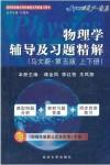 物理学辅导及习题精解(马文蔚第五版上下册) (内容一致,印次、封面或原价不同,统一售价,随机发货)