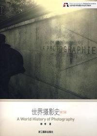 世界摄影史(修订版)