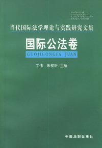 国际公法卷——当代国际法学理论与实践研究文集