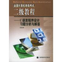 全国计算机等级考试二级教程——C语言程序设计习题分析与解答