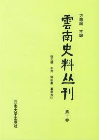 云南史料丛刊(第十卷)