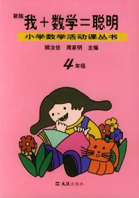 我+数学=聪明(四年级·新版)——小学数学活动课丛书