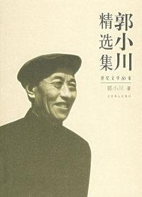 郭小川精选集:世纪文学60家