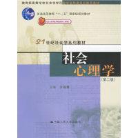 社会心理学(第二版)