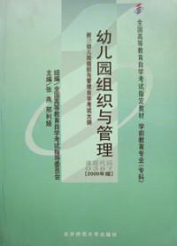 幼儿园组织与管理(课程代码0387)(2000年版)