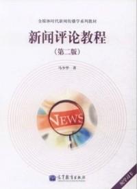 新闻评论教程(第二版)