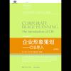 企业形象策划-CIS导入-第四版