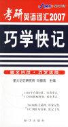 考研英语词汇巧学快记(2007)