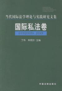 国际私法卷——当代国际法学理论与实践研究文集