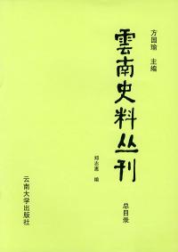 云南史料丛刊(总目录)