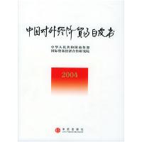 中国对外经济贸易白皮书(2004版)