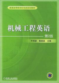 机械工程英语(第2版)(内容一致,印次、封面或原价不同,统一售价,随机发货)(内容一致,印次、封面或原价不同,统一售价,随机发货)
