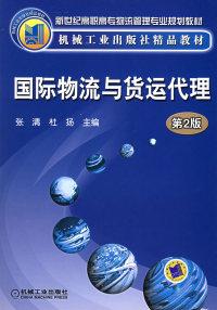 国际物流与货运代理(第2版)(内容一致,印次、封面或原价不同,统一售价,随机发货)