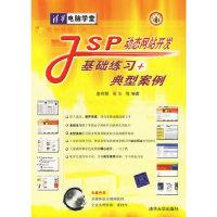JSP动态网站开发基础练习+典型案例