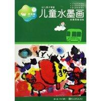 儿童水墨画(下提高篇)/幼儿美术课堂(幼儿美术课堂)