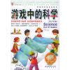游戏中的科学:青少年版(彩色图文版)——中国学生成长必读书
