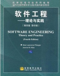 软件工程理论与实践(第四版 英文影印版)