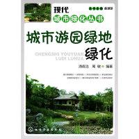 现代城市绿化丛书--城市游园绿地绿化