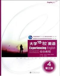大学体验英语综合教程4(第三版)