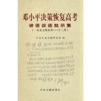 邓小平决策恢复高考讲话谈话批示集(一九七七年五月-十二月)
