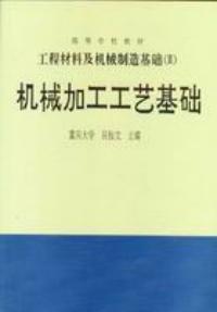 工程材料及机械制造基(Ⅲ)机械加工工艺基础