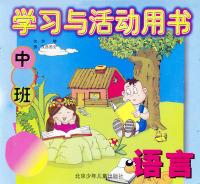 学习与活动用书中班:语言
