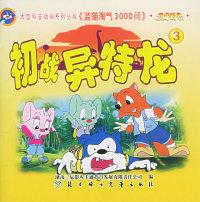 恐龙时代(3):初战异特龙——蓝猫淘气3000问·口袋书系列(注音版)
