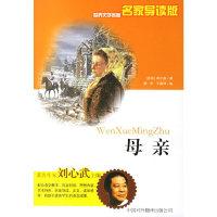 母亲——世界文学名著名家导读版