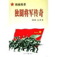 将帅风骨(共3册)