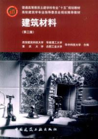 建筑材料 (第三版)(内容一致,印次、封面或原价不同,统一售价,随机发货)