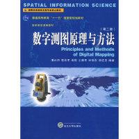 数字测图原理与方法(第二版)