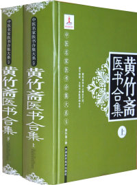 黄竹斋医书合集-上下册