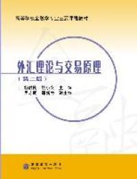 外汇理论与交易原理(第二版)