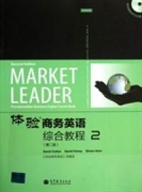 体验商务英语综合教程2(第二版)